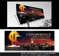 精美大气 房产商业户外广告设计
