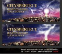 精美大气 闪电城市 房产高炮 围墙广告设计下载