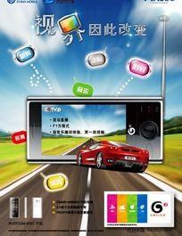 时尚手机海报设计(AI+PSD)