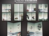 中国风水墨画册