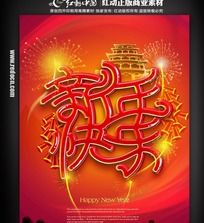新年快乐海报设计