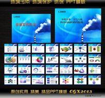 环境污染 环境保护 环保 PPT模板