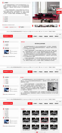 朗明居沙发网页设计 PSD