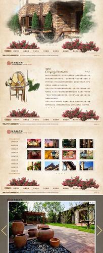 同喜陶瓷复古经典分图层网页设计PSD PSD