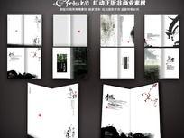 中式风格画册