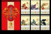 2012龙年 中国龙挂历设计