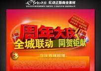 商场周年庆活动海报