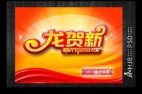 2012龙贺新年字体设计
