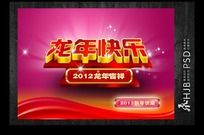 2012 龙年快乐 字体海报设计