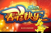 春节快乐 晚会背景设计