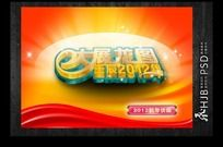 大展龙图 2012新年字体