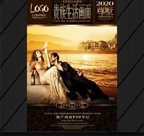 贵族生活地产广告画面