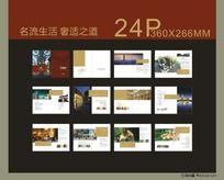 豪华会所画册24P