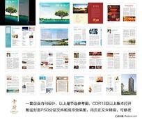 一套企业内刊画册设计