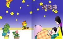 幼儿卡通画册封面