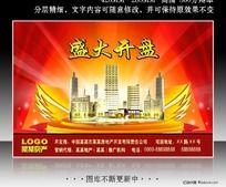 金色辉煌国际商务楼售楼广告设计