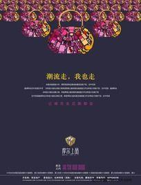 时尚地产商业海报