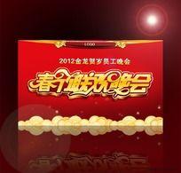 新年元旦春节联欢晚会舞台背景设计