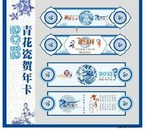 2012龙年青花瓷贺卡