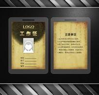 米黄色 水墨风格 怀旧复古中国风工作证设计