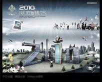 2010智慧时代房地产广告