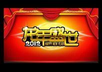 2012龙年盛世 新年字体素材