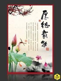 中国风企业党建文化展板挂画
