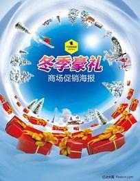 12款 冬季新品上市促销海报PSD下载