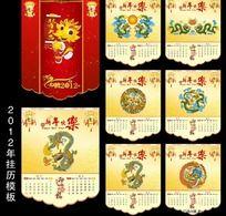 2012挂历模板设计 龙年挂历 2012日历