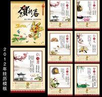 2012挂历 中国风挂历设计