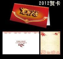 2012新年贺卡设计psd
