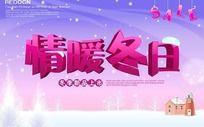 13款 冬季新品上市促销优惠活动海报PSD下载
