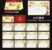 龙年台历 2012台历