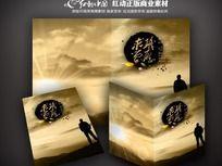 中国风大气简历封面