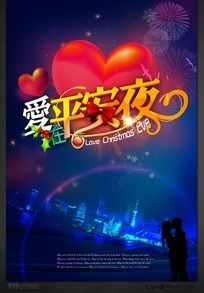 爱在平安夜-圣诞海报