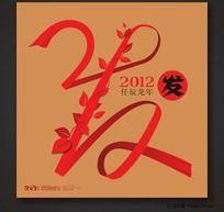 2012龙年大发字体海报