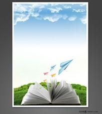简洁大气书本 纸飞机 教育梦想展板背景设计
