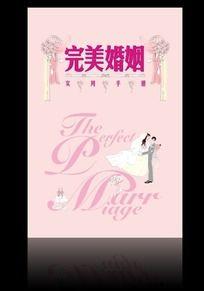 完美婚姻书刊封面