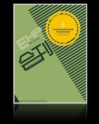 有设计感的会刊封面设计 CDR