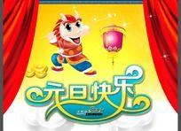 2012龙年元旦快乐高清PSD分层素材
