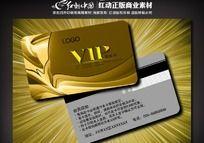 金色质感品质vip卡