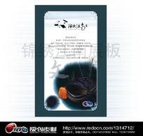 锦绣江南地产展板(附PS分层文件)