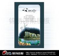 锦绣江南售楼处展板(附PS分层文件)