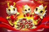 2012龙年春节大吉合家欢恭贺篇