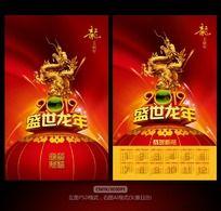 2012龙年挂历封面设计之盛世龙年