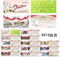 2012年家具台历