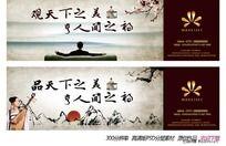 精美大气 中国风 房产广告设计