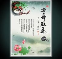 励志标语中国风展板海报——宁静致远