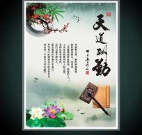 励志标语中国风展板海报——天道酬勤
