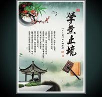 励志标语中国风展板海报—学无止境